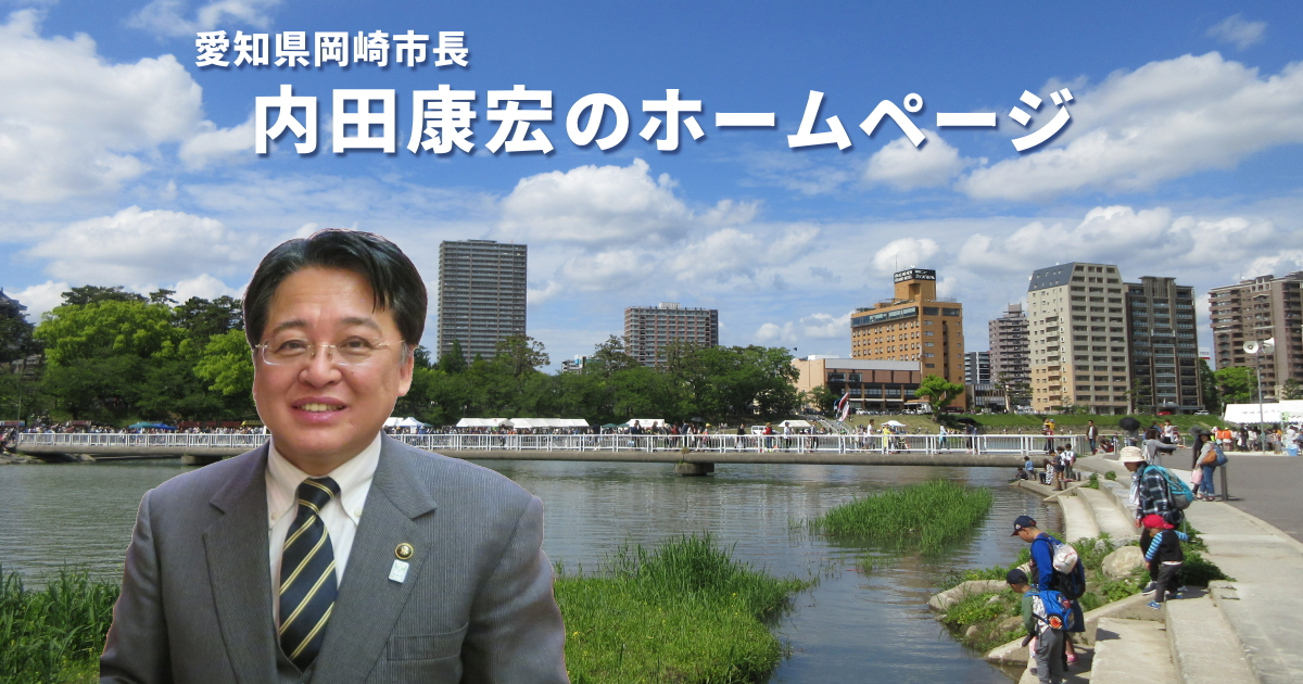 市長 岡崎